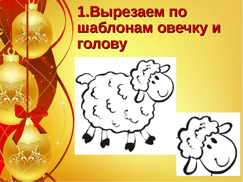 1.Вырезаем по шаблонам овечку и голову