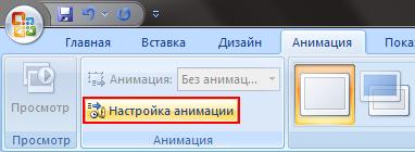 Как создать анимацию в png - Selyanka.ru