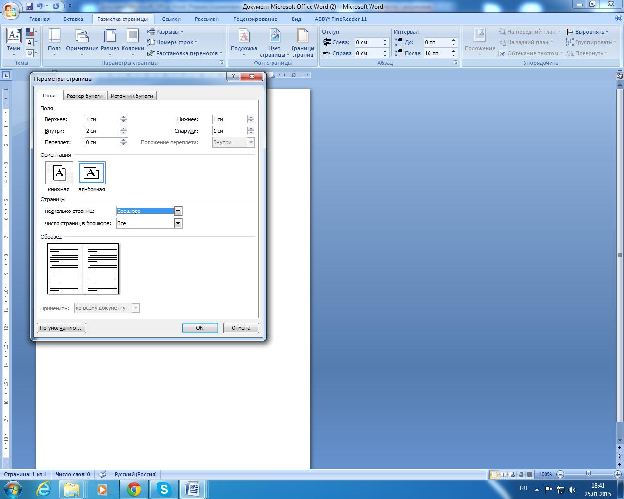 Создание книги или брошюры - Word - Microsoft Office Support 12