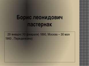 Борис леонидович пастернак 29 января (10 февраля) 1890, Москва – 30 мая 1960