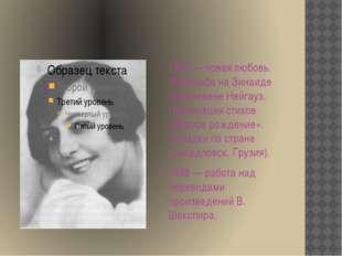 1932 — новая любовь. Женитьба на Зинаиде Николаевне Нейгауз. Публикация стих
