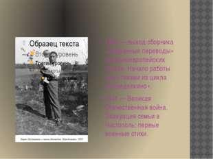 1940 — выход сборника «Избранные переводы» западноевропейских поэтов. Начало