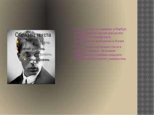 1912 — поездка в Германию, в Марбург. Учение на философском факультете Марбу