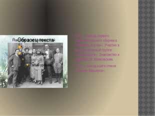 1914 — выход первого самостоятельного сборника «Близнец в тучах». Участие в