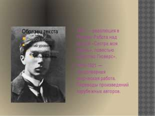 1917 — революция в России. Работа над книгой «Сестра моя жизнь», повестью «Д