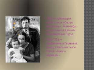 1922 — публикация книги стихов «Сестра моя жизнь». Женитьба на художнице Евг
