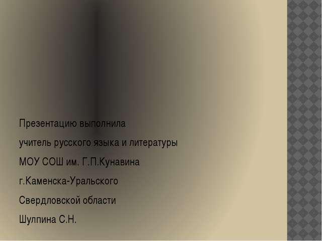 Презентацию выполнила учитель русского языка и литературы МОУ СОШ им. Г.П.Ку...