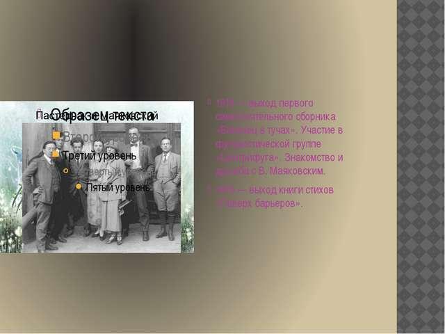1914 — выход первого самостоятельного сборника «Близнец в тучах». Участие в...