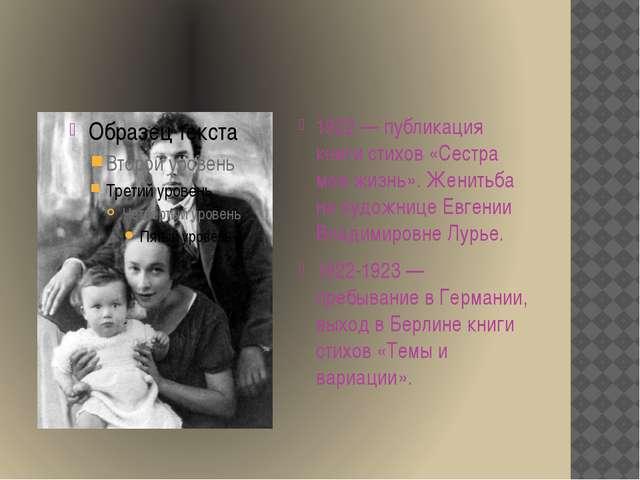1922 — публикация книги стихов «Сестра моя жизнь». Женитьба на художнице Евг...