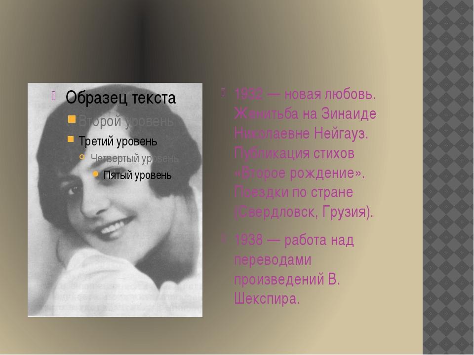 1932 — новая любовь. Женитьба на Зинаиде Николаевне Нейгауз. Публикация стих...
