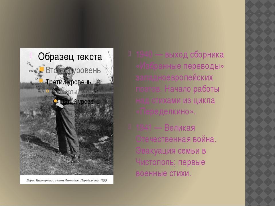 1940 — выход сборника «Избранные переводы» западноевропейских поэтов. Начало...