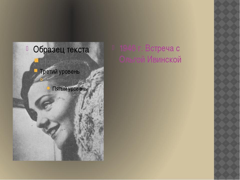 1946 г. Встреча с Ольгой Ивинской