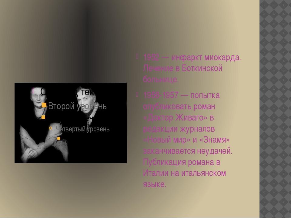 1952 — инфаркт миокарда. Лечение в Боткинской больнице. 1956-1957 — попытка...