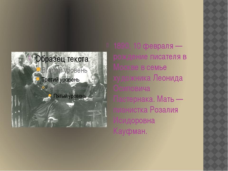 1890, 10 февраля — рождение писателя в Москве в семье художника Леонида Осип...