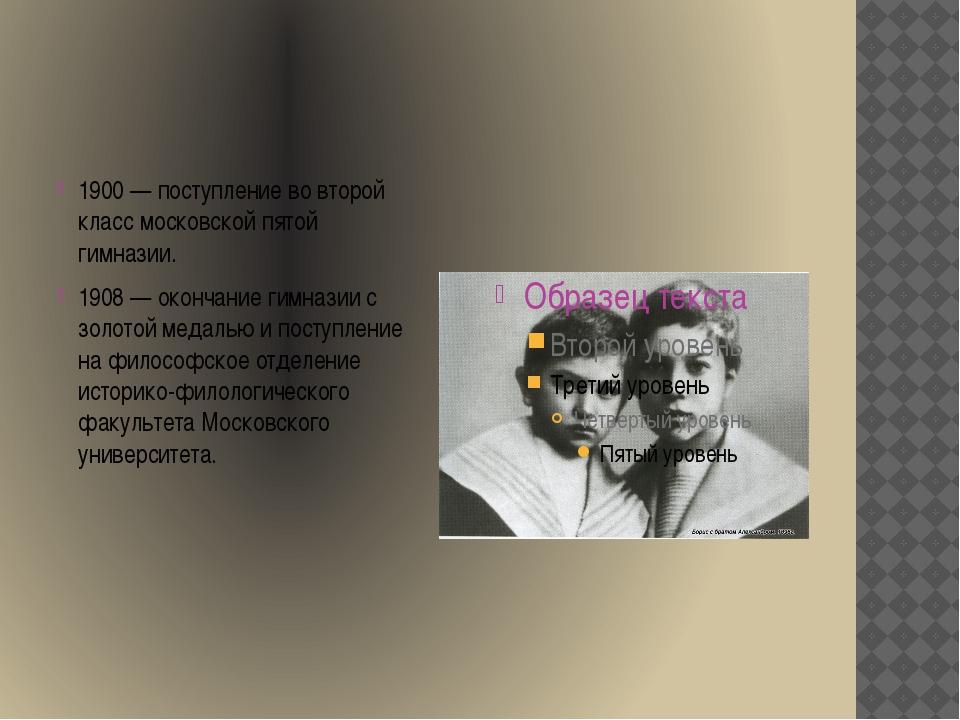 1900 — поступление во второй класс московской пятой гимназии. 1908 — окончан...