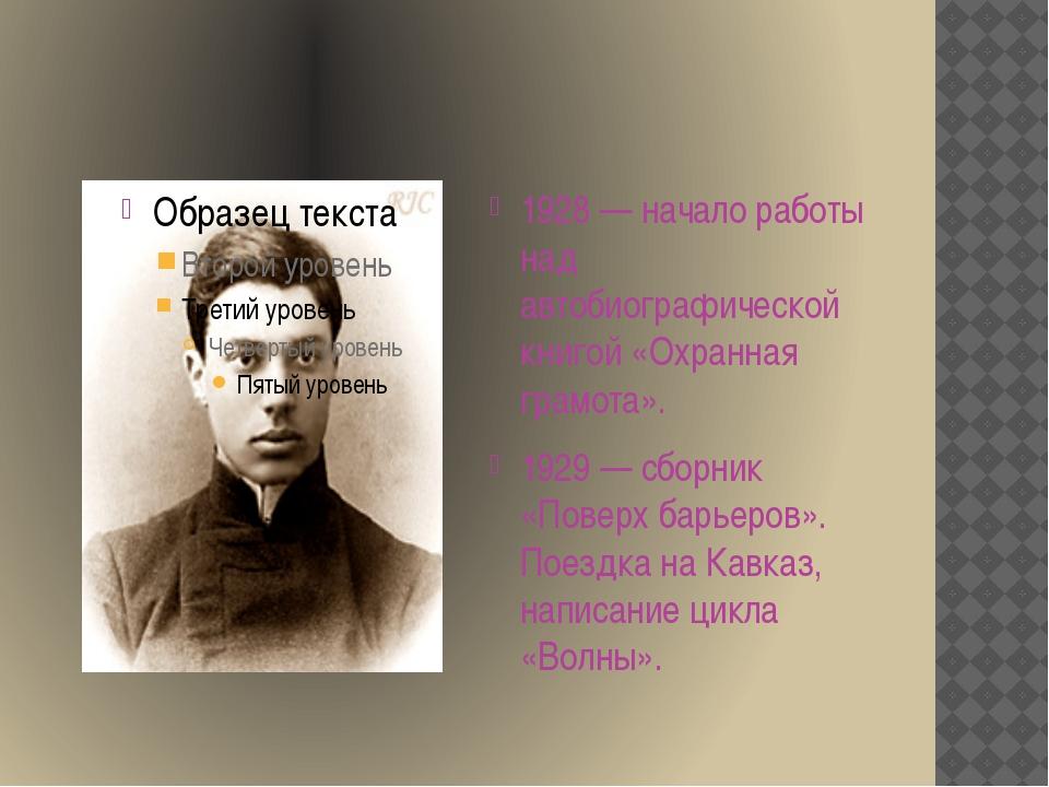 1928 — начало работы над автобиографической книгой «Охранная грамота». 1929...