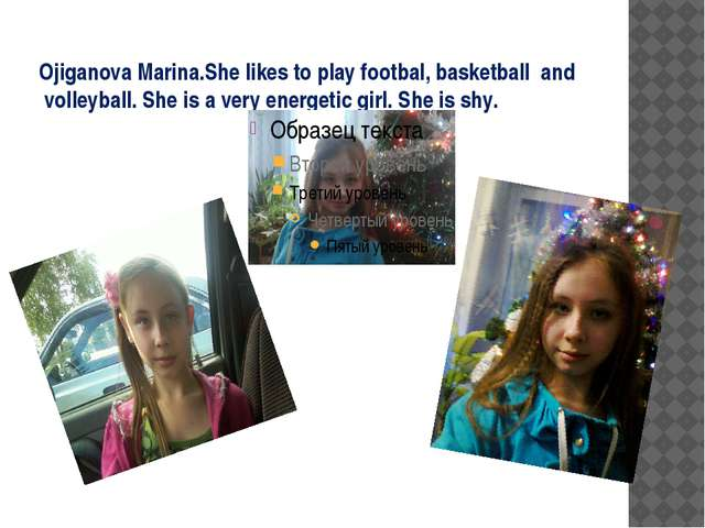 Ojiganova Marina.She likes to play footbal, basketball  and  volleyball. She ...
