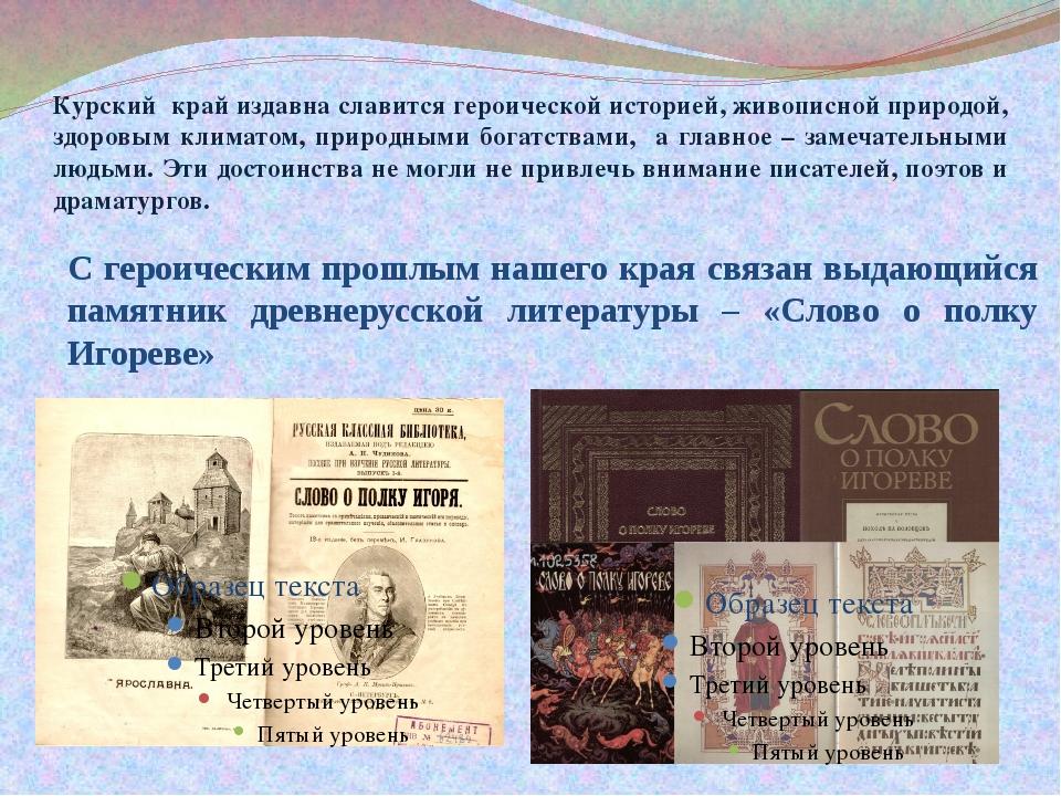 Курский край издавна славится героической историей, живописной природой, здор...