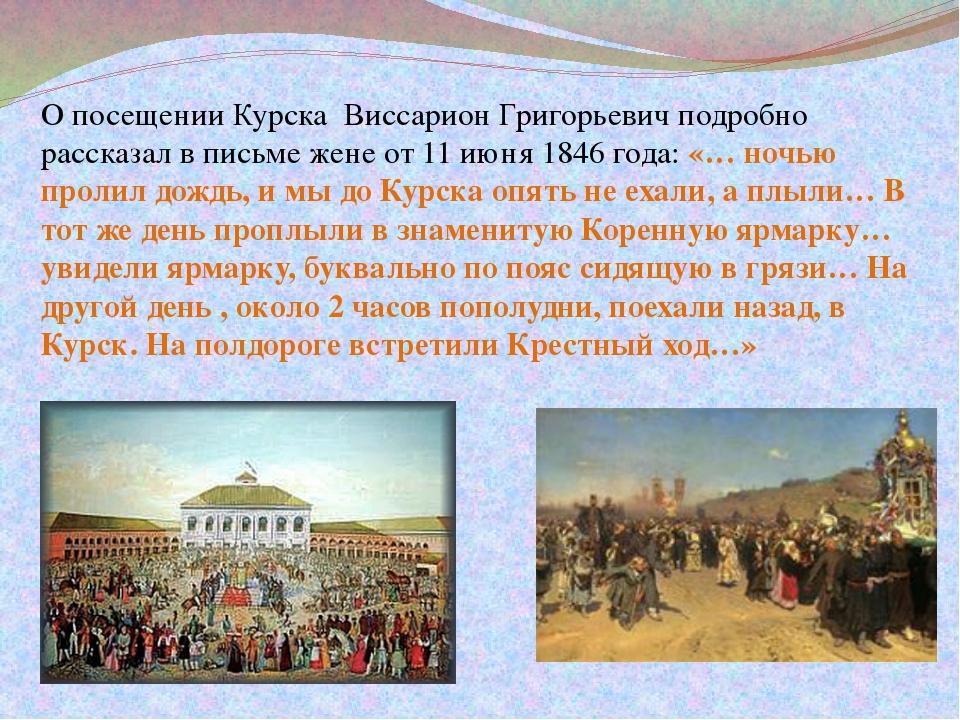 О посещении Курска Виссарион Григорьевич подробно рассказал в письме жене от...