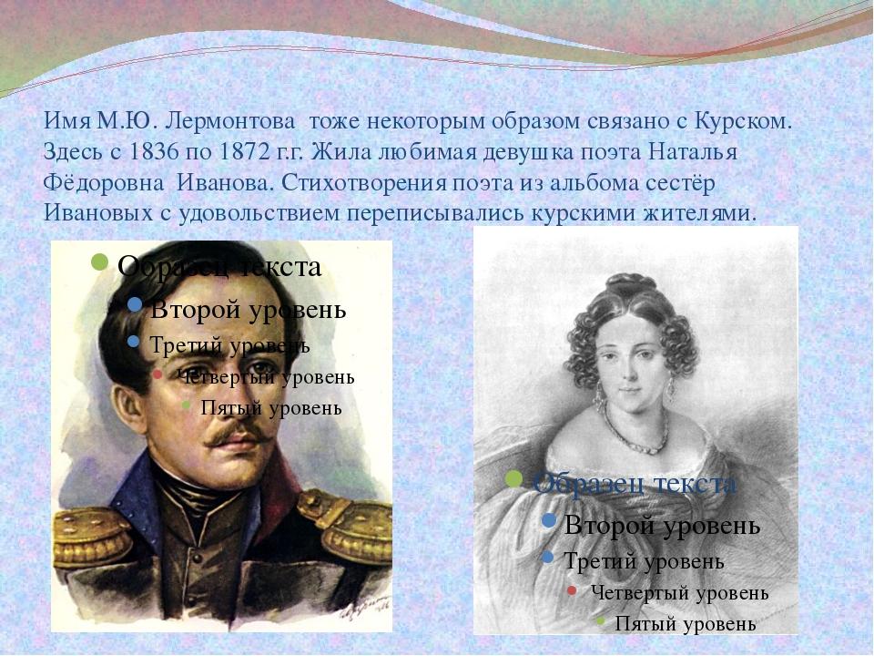 Имя М.Ю. Лермонтова тоже некоторым образом связано с Курском. Здесь с 1836 по...