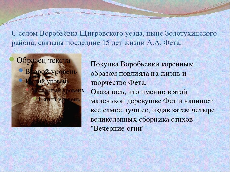 С селом Воробьёвка Щигровского уезда, ныне Золотухинского района, связаны пос...