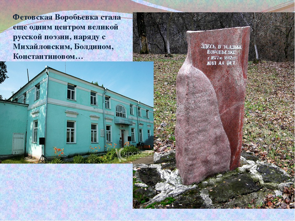 Фетовская Воробьевка стала еще одним центром великой русской поэзии, наряду с...