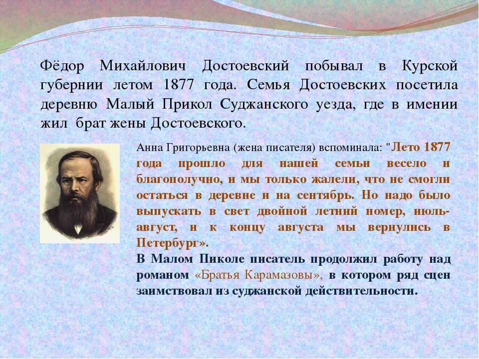 Фёдор Михайлович Достоевский побывал в Курской губернии летом 1877 года. Семь...