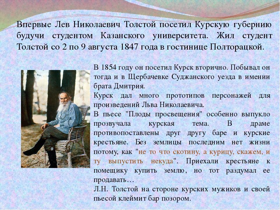 Впервые Лев Николаевич Толстой посетил Курскую губернию будучи студентом Каза...