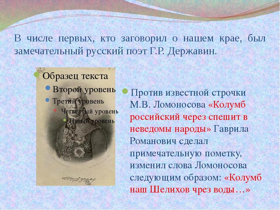 В числе первых, кто заговорил о нашем крае, был замечательный русский поэт Г....