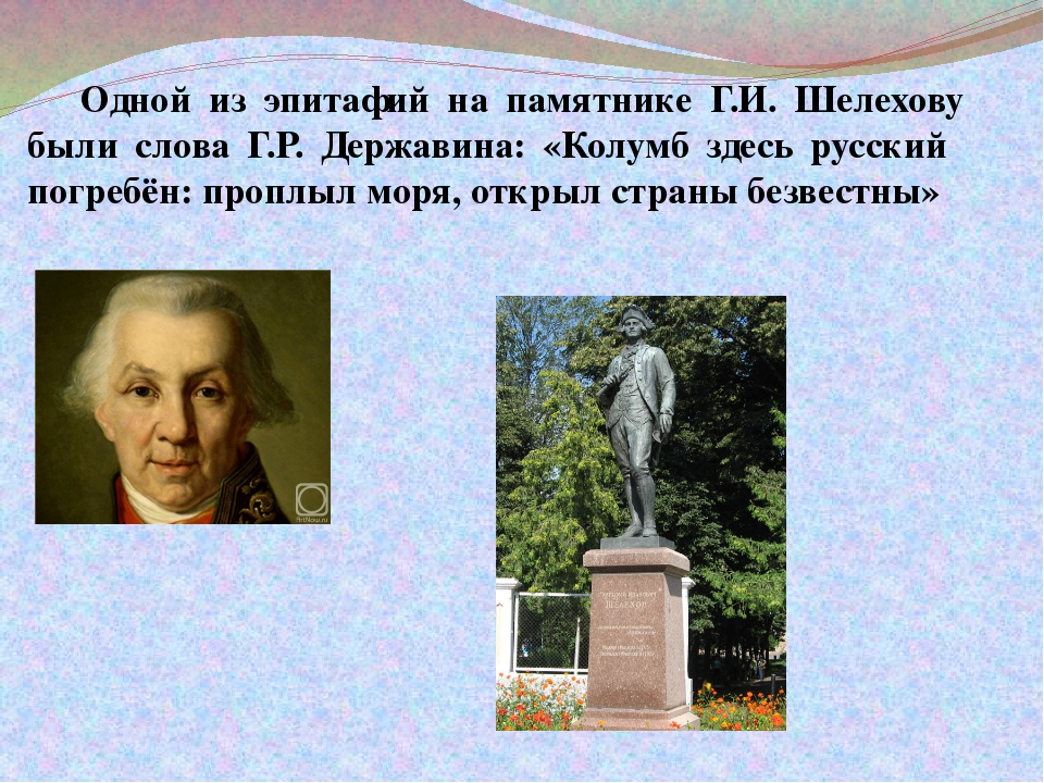Одной из эпитафий на памятнике Г.И. Шелехову были слова Г.Р. Державина: «Кол...
