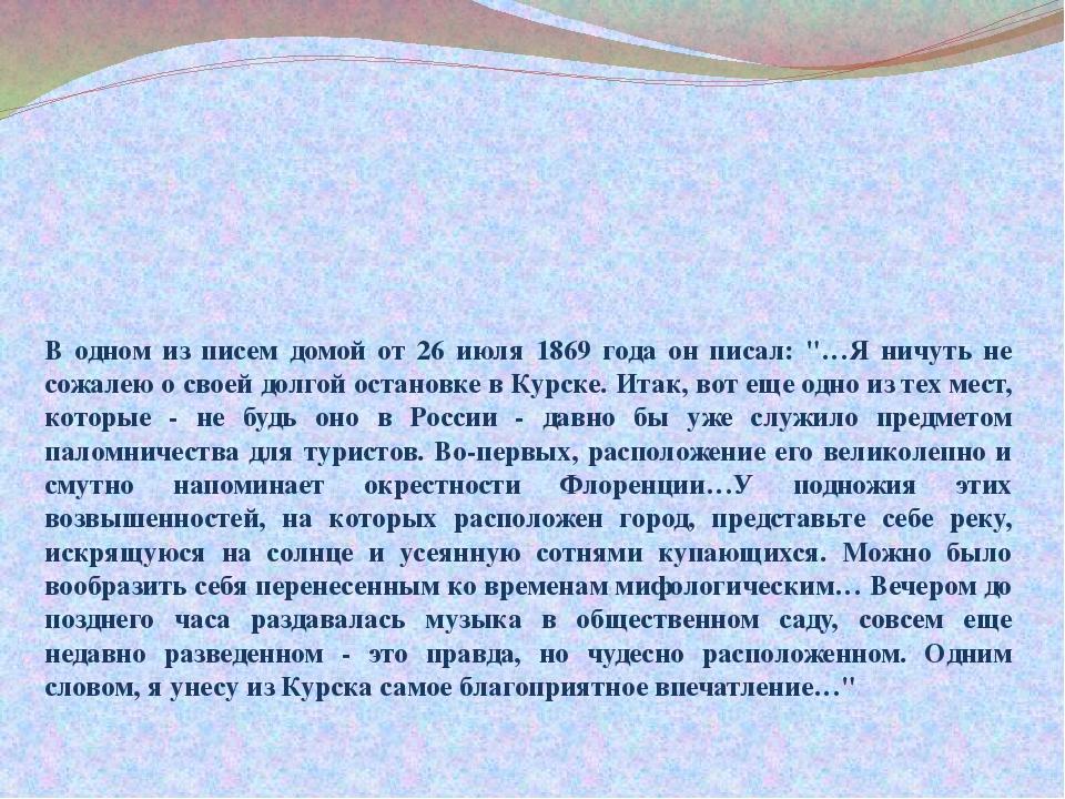 """В одном из писем домой от 26 июля 1869 года он писал: """"…Я ничуть не сожалею о..."""
