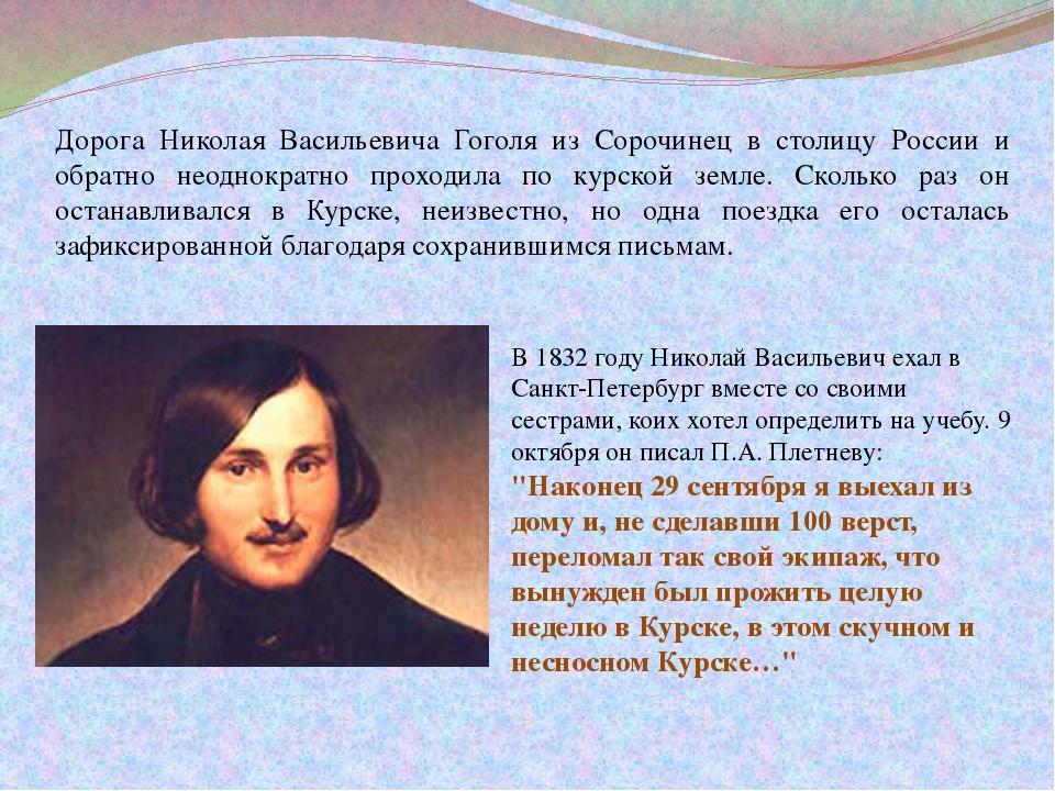 Дорога Николая Васильевича Гоголя из Сорочинец в столицу России и обратно нео...