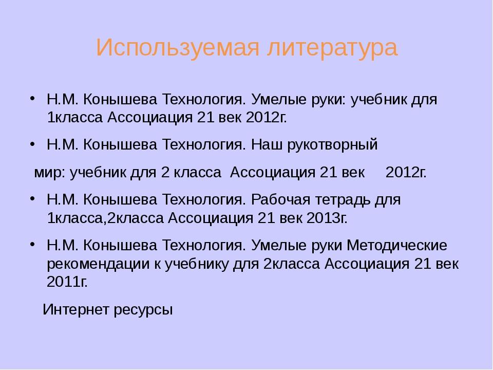 Используемая литература Н.М. Конышева Технология. Умелые руки: учебник для 1к...