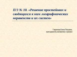 П/З № 10. «Решение простейших и сводящихся к ним логарифмических неравенств и