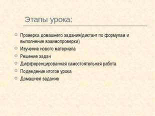 Этапы урока: Проверка домашнего задания(диктант по формулам и выполнение взаи