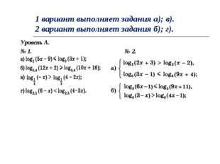 1 вариант выполняет задания а); в). 2 вариант выполняет задания б); г). Урове