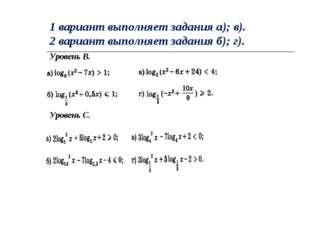 Уровень В. Уровень С. 1 вариант выполняет задания а); в). 2 вариант выполняет