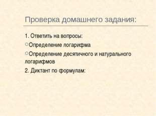 Проверка домашнего задания: 1. Ответить на вопросы: Определение логарифма Опр