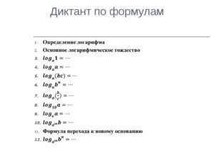 Диктант по формулам