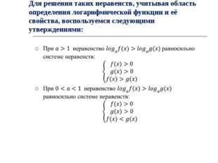 Для решения таких неравенств, учитывая область определения логарифмической фу