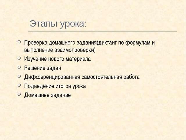 Этапы урока: Проверка домашнего задания(диктант по формулам и выполнение взаи...