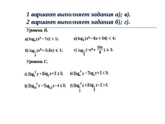 Уровень В. Уровень С. 1 вариант выполняет задания а); в). 2 вариант выполняет...