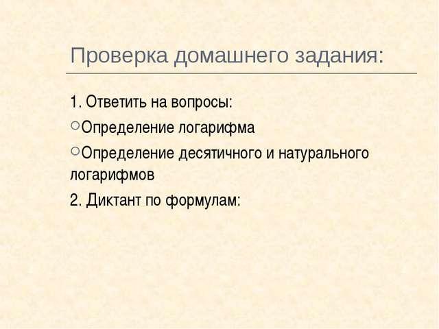 Проверка домашнего задания: 1. Ответить на вопросы: Определение логарифма Опр...
