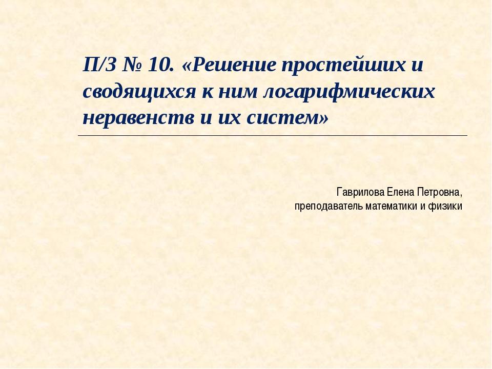 П/З № 10. «Решение простейших и сводящихся к ним логарифмических неравенств и...