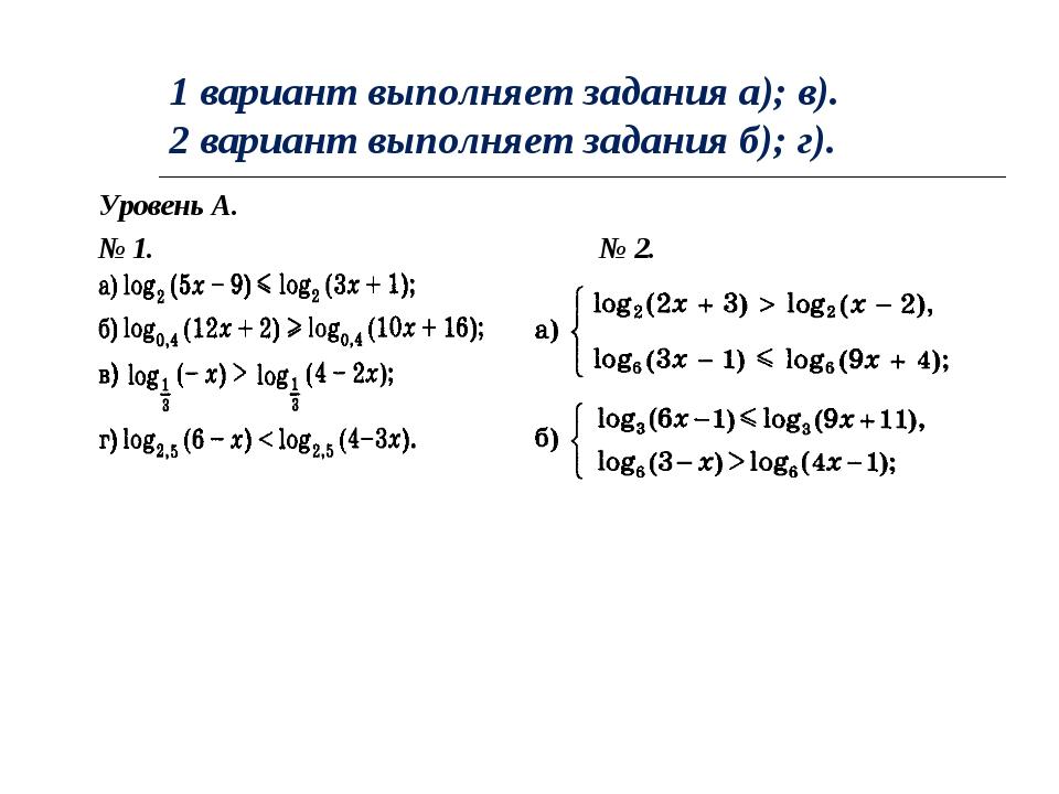 1 вариант выполняет задания а); в). 2 вариант выполняет задания б); г). Урове...