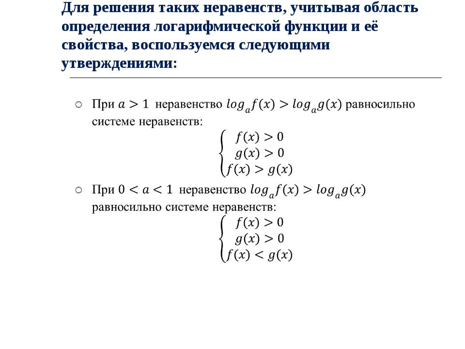Для решения таких неравенств, учитывая область определения логарифмической фу...
