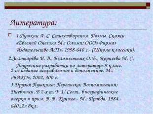 Литература: 1.Пушкин А. С. Стихотворения. Поэмы. Сказки. «Евгений Онегин».М.: