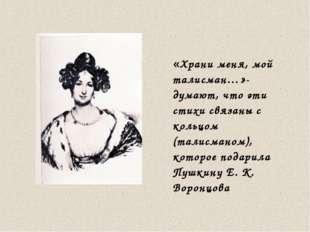 «Храни меня, мой талисман…»-думают, что эти стихи связаны с кольцом (талисман