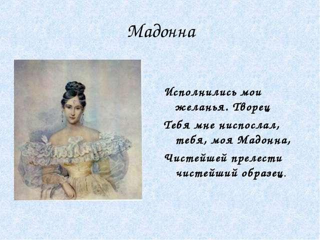 Мадонна Исполнились мои желанья. Творец Тебя мне ниспослал, тебя, моя Мадонна...
