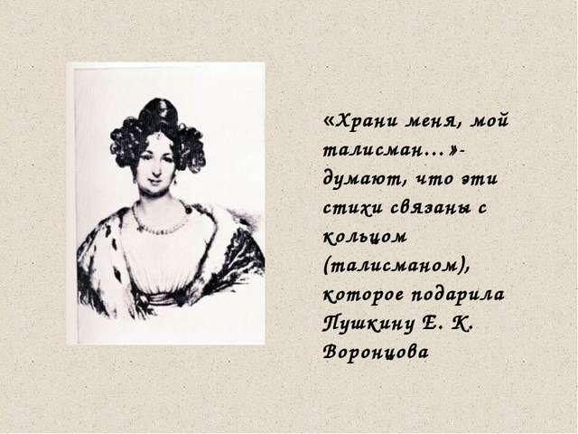 «Храни меня, мой талисман…»-думают, что эти стихи связаны с кольцом (талисман...